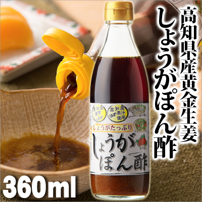 しょうがぽん酢