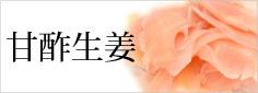 高知産 甘酢生姜