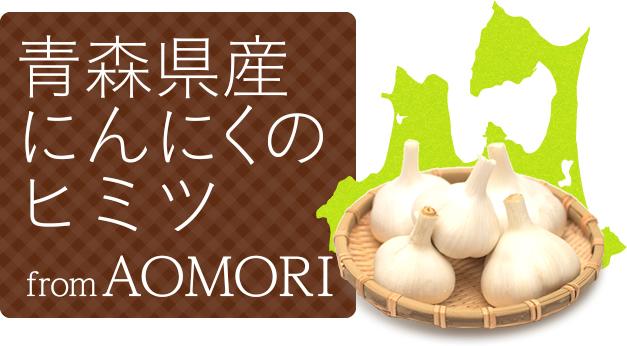 青森県産にんにくのひみつfromAOMORI
